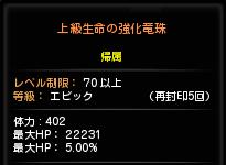 3-29生命402型