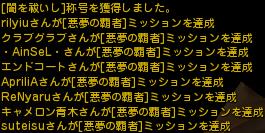 4-9悪夢の覇者