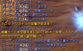 4-12ガデ