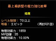 4-24鉄壁