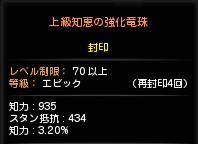 4-25竜珠