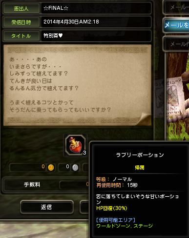 4-30特別賞1