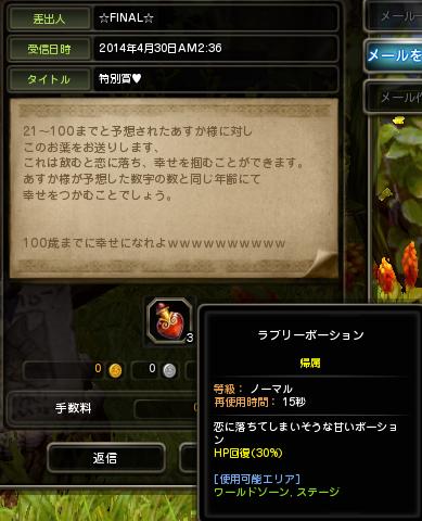 4-30特別賞3
