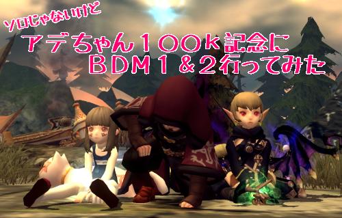 5-9BDM1&2