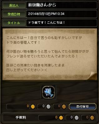 5-11お手紙