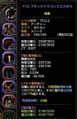 5-23BDUクロス