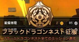 6-18BD征服