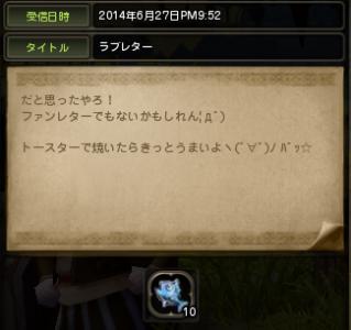 6-29くーちゃん
