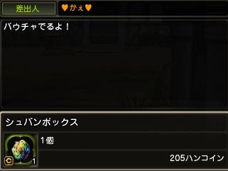 0730かえさん1