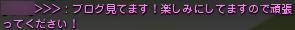 0810ささやき1