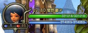 0817なっちゃん