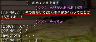 0818鳩3