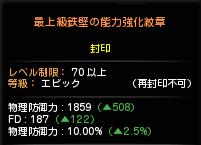 0818FD鉄壁