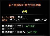 0824鉄壁CT