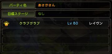 0830あさかさん