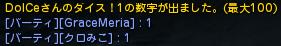 0904ダイス1