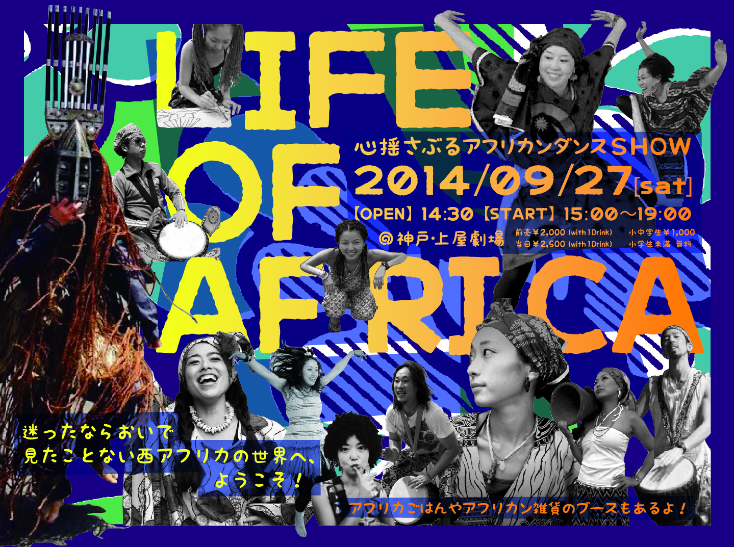 LIFE OF AFRICA表