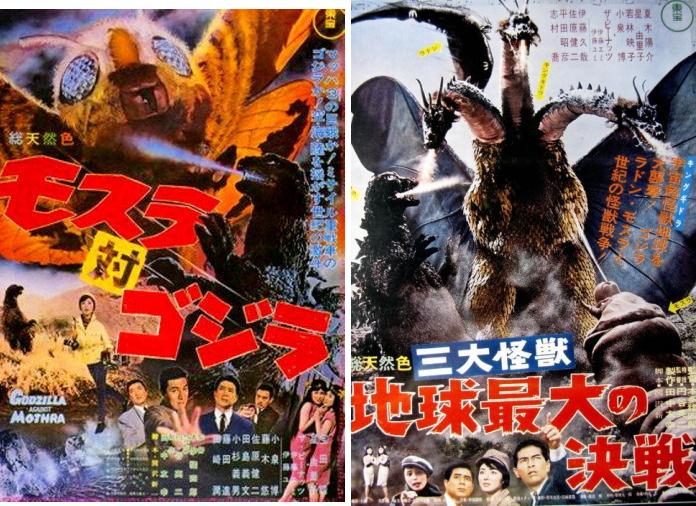 モスラ対ゴジラ、三大怪獣 地球...