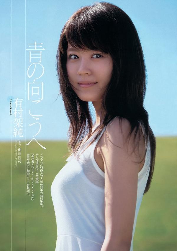 有村架純(ありむらかすみ)画像39.jpg