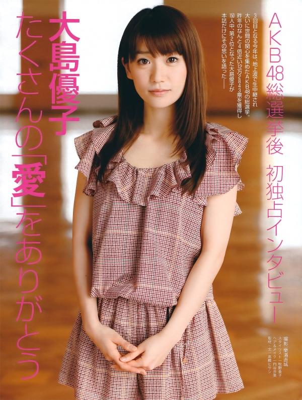 AKB48 大島優子 アイコラヌード エロ画像a010.jpg
