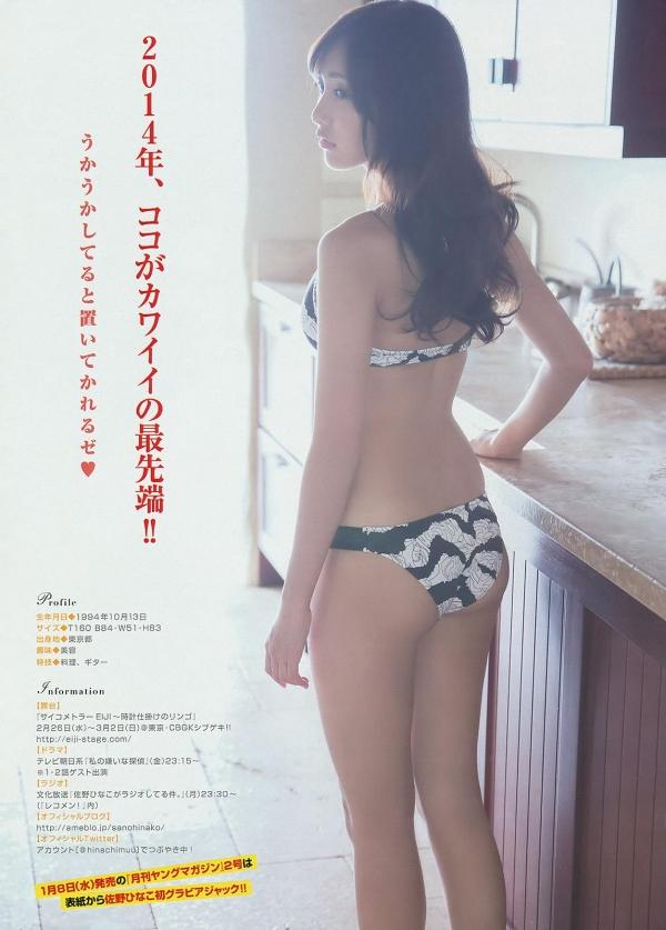 佐野ひなこ 画像b004a.jpg