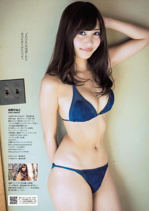 佐野ひなこ 画像c005a.jpg