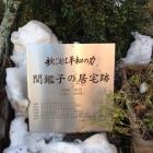 __ 2関鑑子さんの居住跡