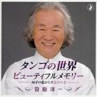 菅原洋一タンゴの世界ジャケ写 ブログ用