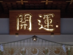__ 4鷲神社