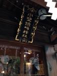 __ 3小野照崎神社