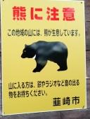 __ 5クマに注意