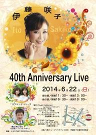 2014.06.22_伊藤咲子40周年記念ライブ_チラシ_低画質
