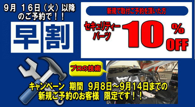 discount-campaign-install-price-off-2014-09-14.jpg