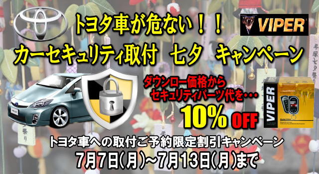 discount-campaign-security-toyota-2014-07-131.jpg
