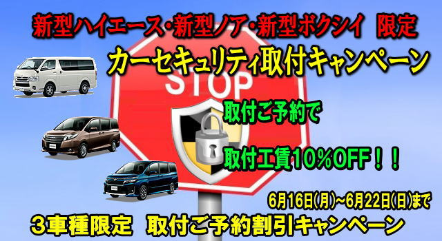discount-campaign-security-toyota03-2014-6-22.jpg