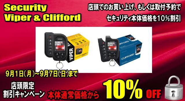 discount-campaign-security-unit-2014-09-07.jpg