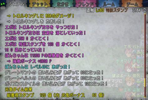 エモトロキング3