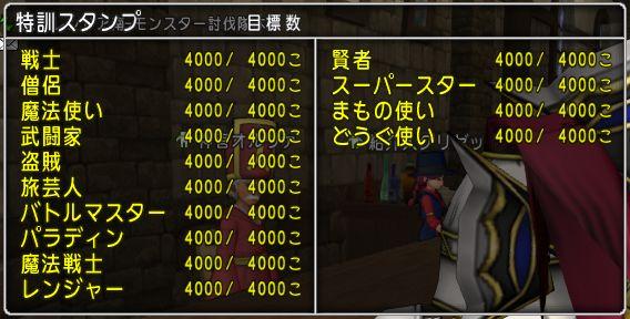 特訓完了4000