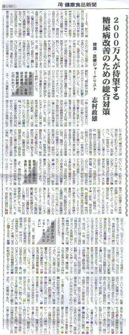 健康食品新聞記事