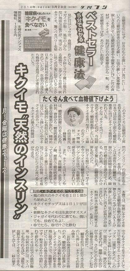 夕刊フジ掲載書評
