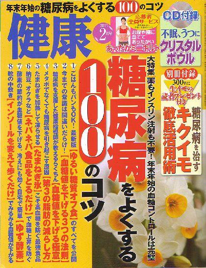 月刊健康2013年2月号