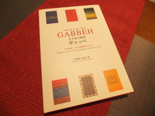 Gabbeh2.jpg