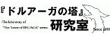 D/LAB.更新情報バナー