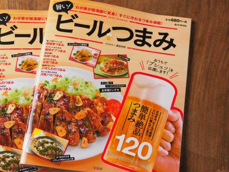 ビールつまみ発売02