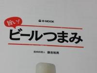 ビールつまみ発売14