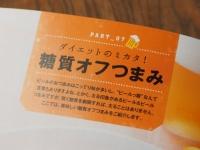 ビールつまみ発売22