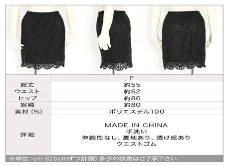 アイレット刺繍レースタイトスカート2