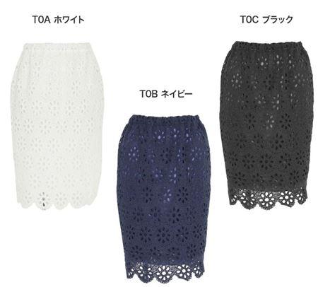 アイレット刺繍レースタイトスカート3