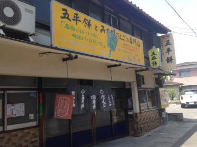 上坂商店 豊田市