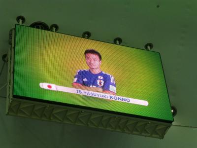 ワールドカップ 今野 電光掲示板